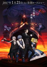 Black Butler : Book of the Atlantic - Film (2017)