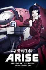 Ghost in the Shell Arise : Border 1 - Ghost Pain - Téléfilm (2013)