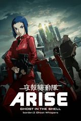 Ghost in the Shell Arise : Border 2 - Ghost Whisper - Téléfilm (2013)