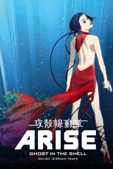 Ghost in the Shell Arise : Border 3 - Ghost Tears - Téléfilm (2014)