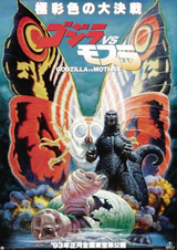 Godzilla vs Mothra - Film (1992)