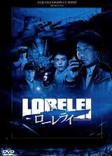 Lorelei - Film (2005)