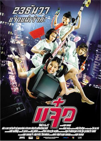 M.A.I.D : Mission Almost Impossible Done - Film (2004)