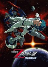 Mobile Suit Zeta Gundam : A New Translation III - Love is the Pulse of the Stars - Film (2006)