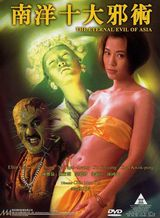 The Eternal Evil of Asia - Film (1995)